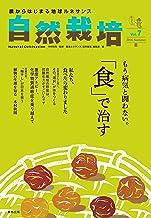 自然栽培 vol.7
