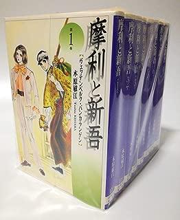 摩利と新吾 コミック 全8巻完結セット (白泉社文庫)
