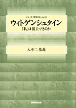 表紙: ウィトゲンシュタイン 「私」は消去できるか シリーズ・哲学のエッセンス   入不二 基義