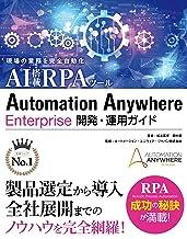 表紙: 現場の業務を完全自動化 AI搭載RPAツール Automation Anywhere Enterprise 開発・運用ガイド | 松本 匡孝