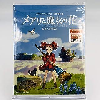【初回限定仕様アウターケース付き】メアリと魔女の花 ブルーレイ(デジタルコピー付き) [Blu-ray]