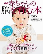 表紙: 新版 赤ちゃんの脳を育む本 | 久保田 競