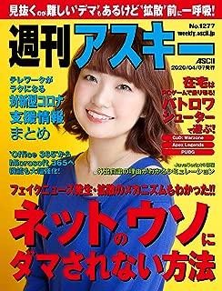 週刊アスキーNo.1277(2020年4月7日発行) [雑誌]