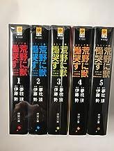荒野に獣 慟哭す 文庫版 コミック 1-5巻セット (徳間文庫)