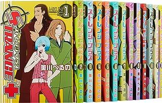 ストレンジ・プラス コミック 1-19巻 セット