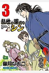 乱世の薬売りシン 3 人の巻 (STORYLINE COMICS) Kindle版