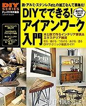表紙: DIYでできる! アイアンワーク入門 学研ムック DIYシリーズ | ドゥーパ!編集部