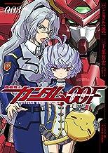 表紙: 機動戦士ガンダム00F(3) (角川コミックス・エース) | ときた 洸一