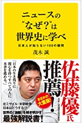 """ニュースの""""なぜ?""""は世界史に学べ 日本人が知らない100の疑問 (SB新書) Kindle版"""