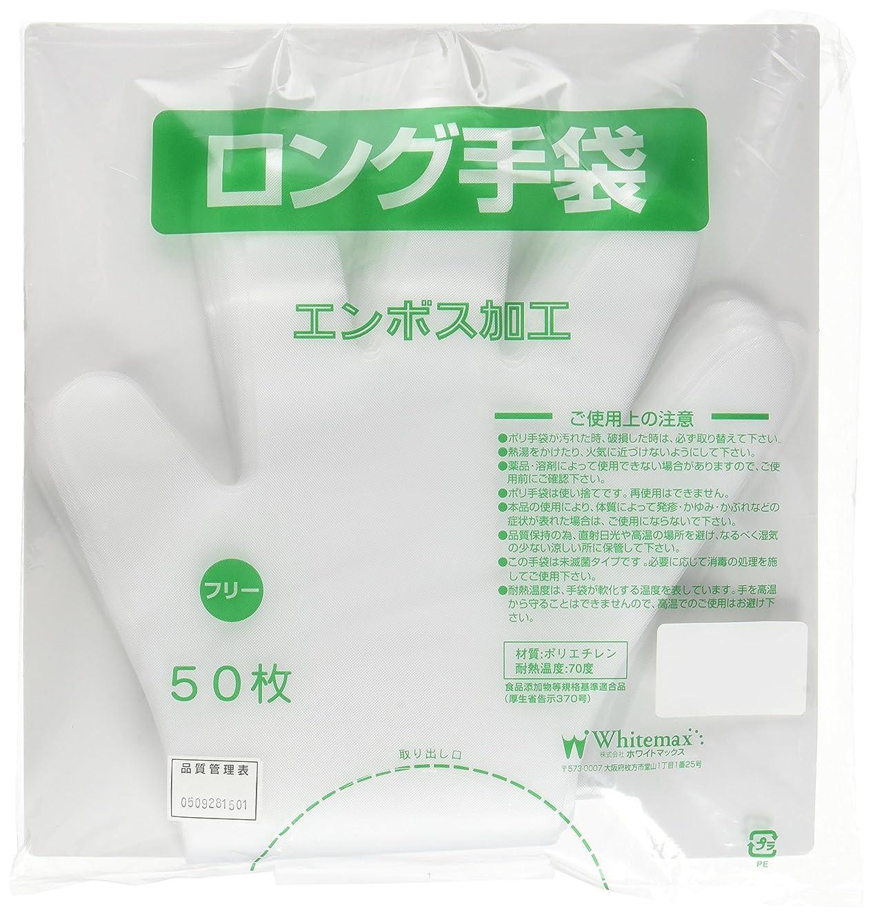 銅韓国語アナニバーホワイトマックス エンボスロング手袋 そでゴム無し 50枚入 TP-11
