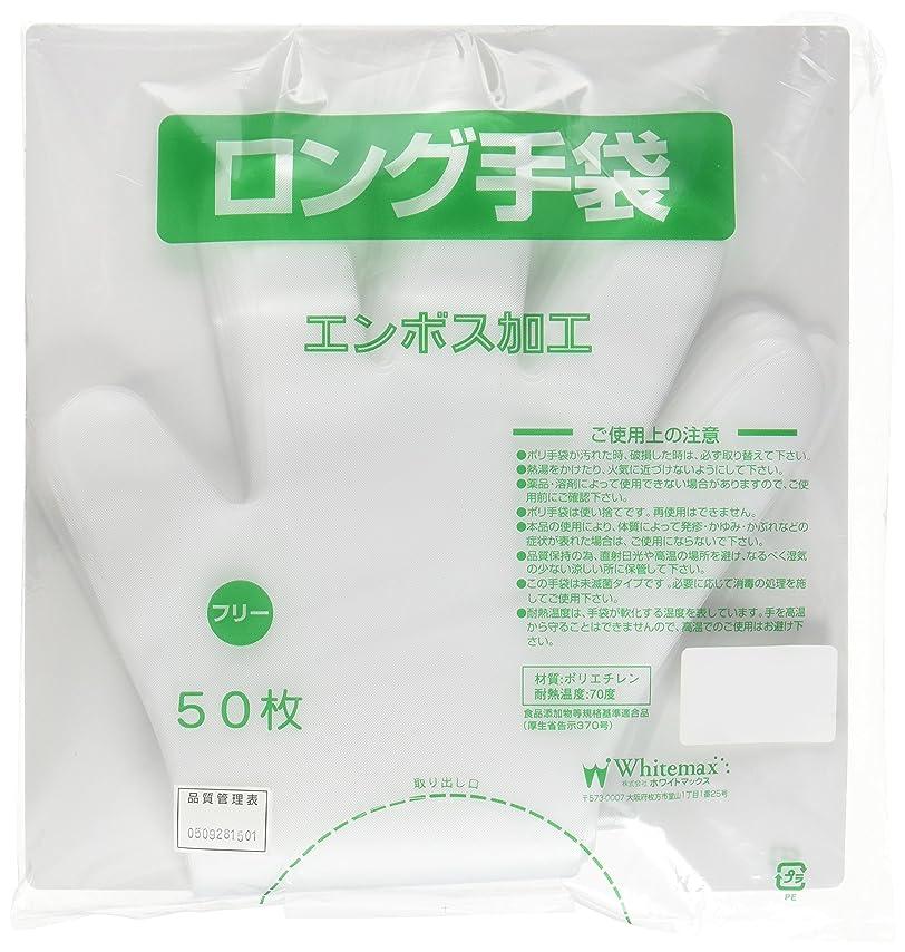 カジュアル綺麗なマーカーホワイトマックス エンボスロング手袋 そでゴム無し 50枚入 TP-11