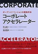 表紙: オープンイノベーションの最強手法 コーポレートアクセラレーター | 鈴木規文