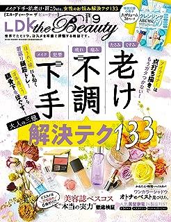 LDK the Beauty(エルディーケー ザ ビューティー) 2019年 09 月号 [雑誌]