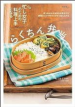 表紙: 忙し女子のための料理上手になるらくちん弁当 | 亀山 泰子(かめ代)