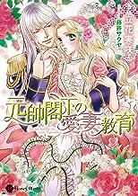 表紙: 元帥閣下の愛妻教育 (ハニー文庫)   藤井 サクヤ