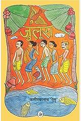 Juloos - Hindi Paperback
