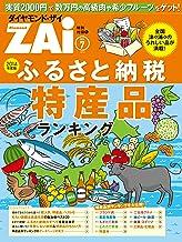 ふるさと納税 特産品ランキング(ダイヤモンドZAi 2014年7月号 特別付録)