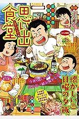 思い出食堂 日曜の・すき焼き編 (ぐる漫) Kindle版