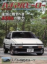 ハチマルヒーロー vol.62 [雑誌]