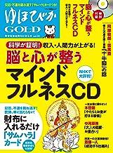 ゆほびかGOLD vol.32 幸せなお金持ちになる本 (CD、カード付き)
