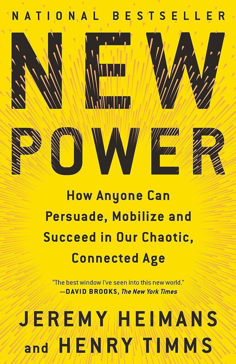 障害結果として歯痛New Power: How Power Works in Our Hyperconnected World--and How to Make It Work for You (English Edition)