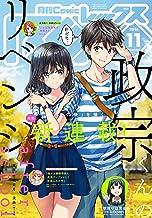 Comic REX (コミック レックス) 2018年11月号[雑誌]
