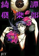表紙: 綺譚倶楽部 帰之章(1) (眠れぬ夜の奇妙な話コミックス) | JET