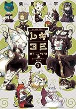 表紙: レキヨミ 2 (HARTA COMIX) | 柴田 康平