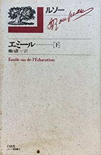 エミール(下)   ルソー選集10