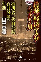 表紙: 最強の経済ヤクザと呼ばれた男 稲川会二代目会長石井隆匡の生涯   山平重樹