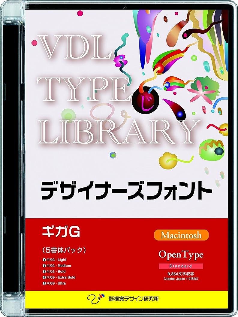 困惑したシャベル抽象化VDL TYPE LIBRARY デザイナーズフォント OpenType (Standard) Macintosh ギガG ファミリーパック