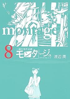 三億円事件奇譚 モンタージュ(8) (ヤングマガジンコミックス)