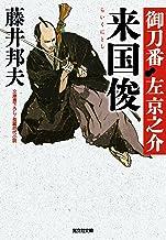 表紙: 来国俊(らいくにとし)~御刀番 左京之介(二)~ (光文社文庫) | 藤井 邦夫