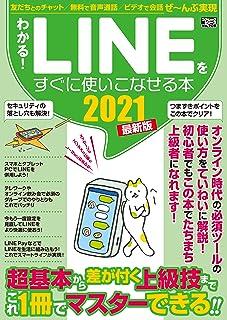 わかる!LINEをすぐに使いこなせる本2021最新版 [雑誌]