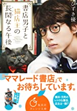 表紙: 書店男子と猫店主の長閑なる午後 (集英社オレンジ文庫)   ひずき優