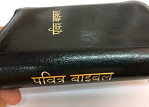 Nepali Bible Mid Size Black Luxury Leather Edition / Golden Edges, Zipper, Thumb Indexed / Words of Christ in Red Letter / Nepali New Revised Version Text NEPNRV047ZTI / Printed in Korea