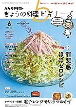表紙: NHK きょうの料理 ビギナーズ 2020年 6月号 [雑誌] (NHKテキスト) | NHK出版 日本放送協会