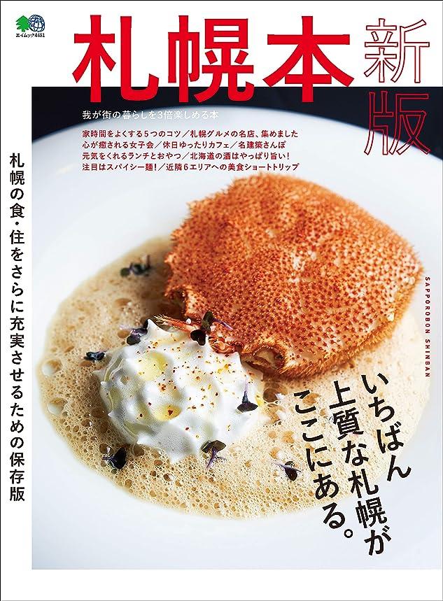 作成する迷信ファッション札幌本 新版[雑誌] エイ出版社の街ラブ本
