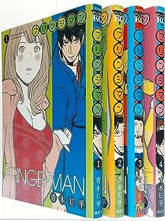 FRINGE-MAN(フリンジマン) コミック 全4巻完結セット (ヤングマガジンコミックス)