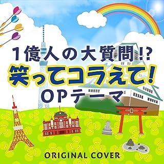 1億人の大質問!?笑ってコラえて! OPテーマ ORIGINAL COVER