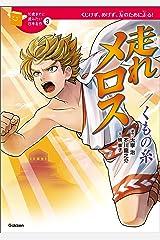 10歳までに読みたい日本名作3 走れメロス/くもの糸 Kindle版