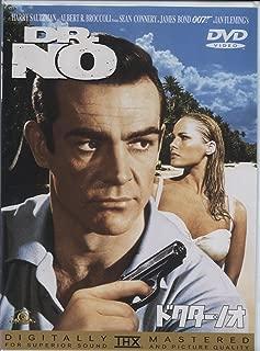 007 ドクター・ノオ(THXバージョン) [DVD]