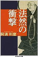 表紙: 法然の衝撃 ──日本仏教のラディカル (ちくま学芸文庫) | 阿満利麿