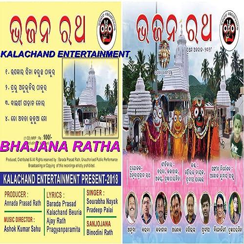 Odia all old bhajan mp3 song | Bhikari Bala Odia Bhajan Songs Free