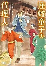 表紙: 座敷童子の代理人 1 (Bs-LOG COMICS) | 仁科 裕貴