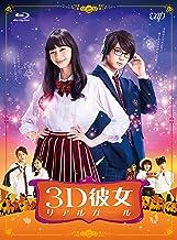 映画「3D彼女 リアルガール」 [Blu-ray]