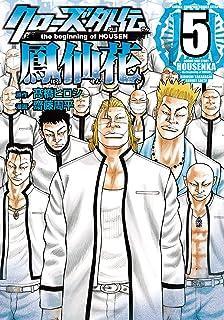 クローズ外伝 鳳仙花 the beginning of HOUSEN(5) (少年チャンピオン・コミックス・エクストラ)...