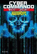 表紙: サイバー・コマンドー (祥伝社文庫) | 福田和代