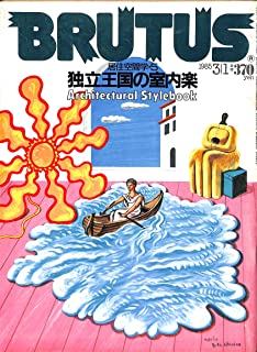 BRUTUS (ブルータス) 1985年 3月1日号 居住空間学・5 独立王国の室内楽