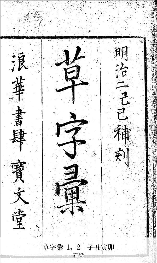 損失クリエイティブコード草字彙 1,2 子丑寅卯 (国立図書館コレクション)